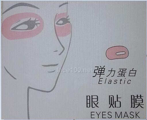 雅馨安娜弹力蛋白眼贴膜