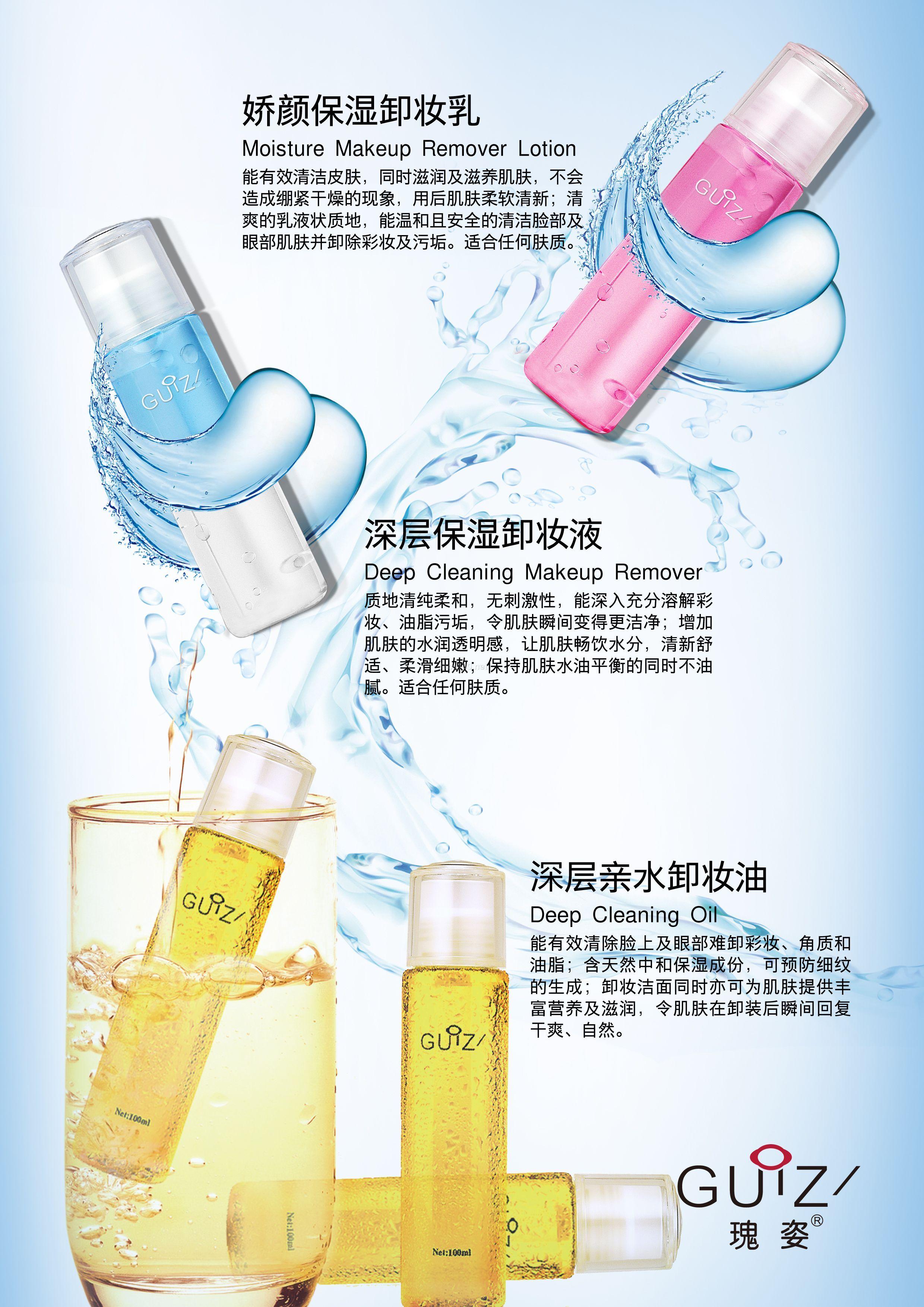 娇颜保湿卸妆乳/深层保湿卸妆液/深层亲水卸妆油