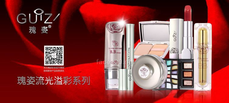 法国GUIZI瑰姿彩妆系列诚招全国空白市场代理商