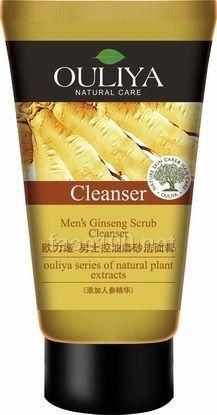 广州欧力娅-男士控油磨砂洁面膏