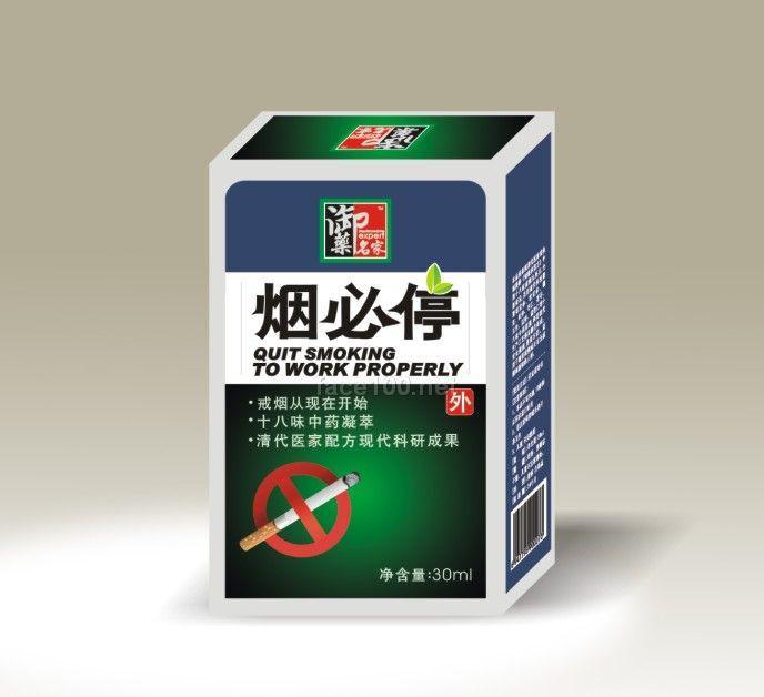 御药名家烟必停