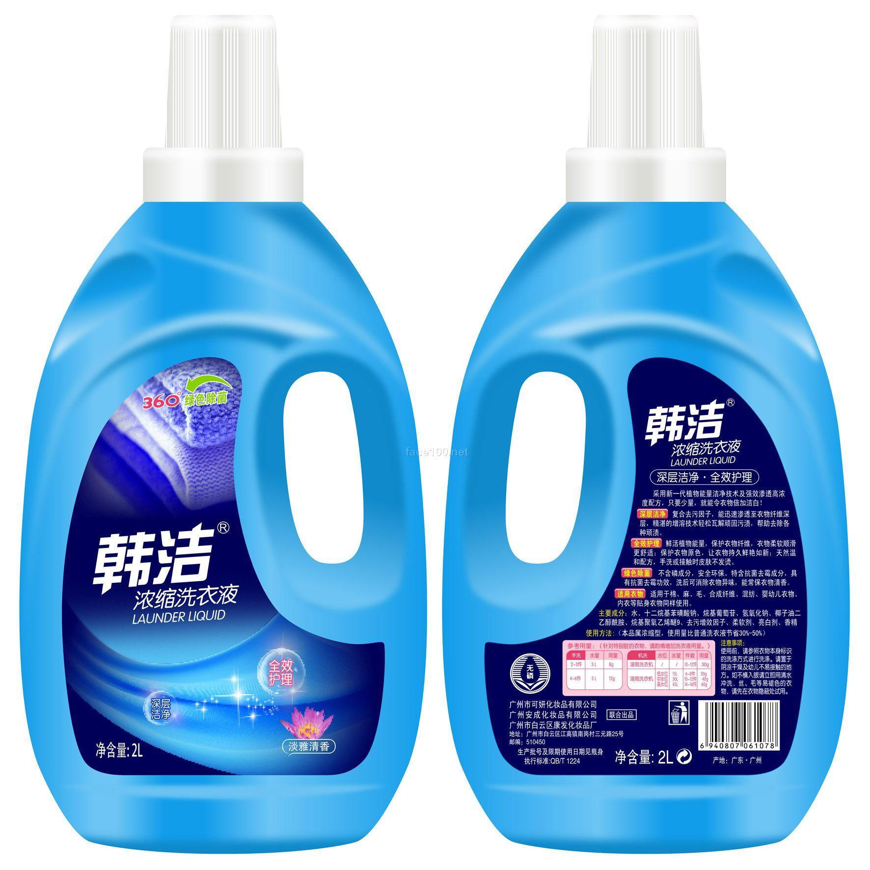 韩洁洗衣液