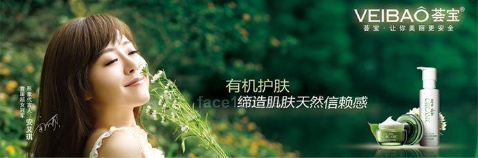 安又琪代言荟宝有机植物护肤品