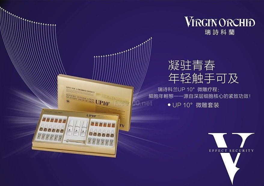 招商/加盟:瑞诗科兰UP10微雕美容院产品