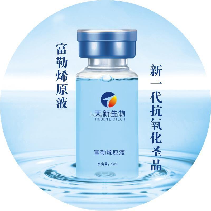 富勒烯原液 补水保湿抗氧化OEM加工护肤品