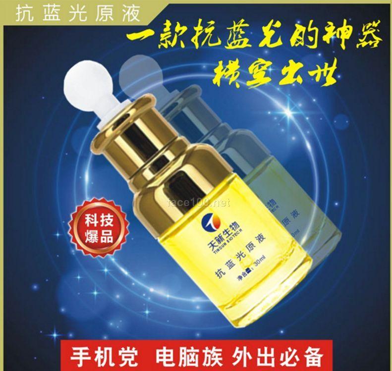 抗蓝光原液 抗氧化补水保湿美白嫩肤原液加工批发现货护肤品