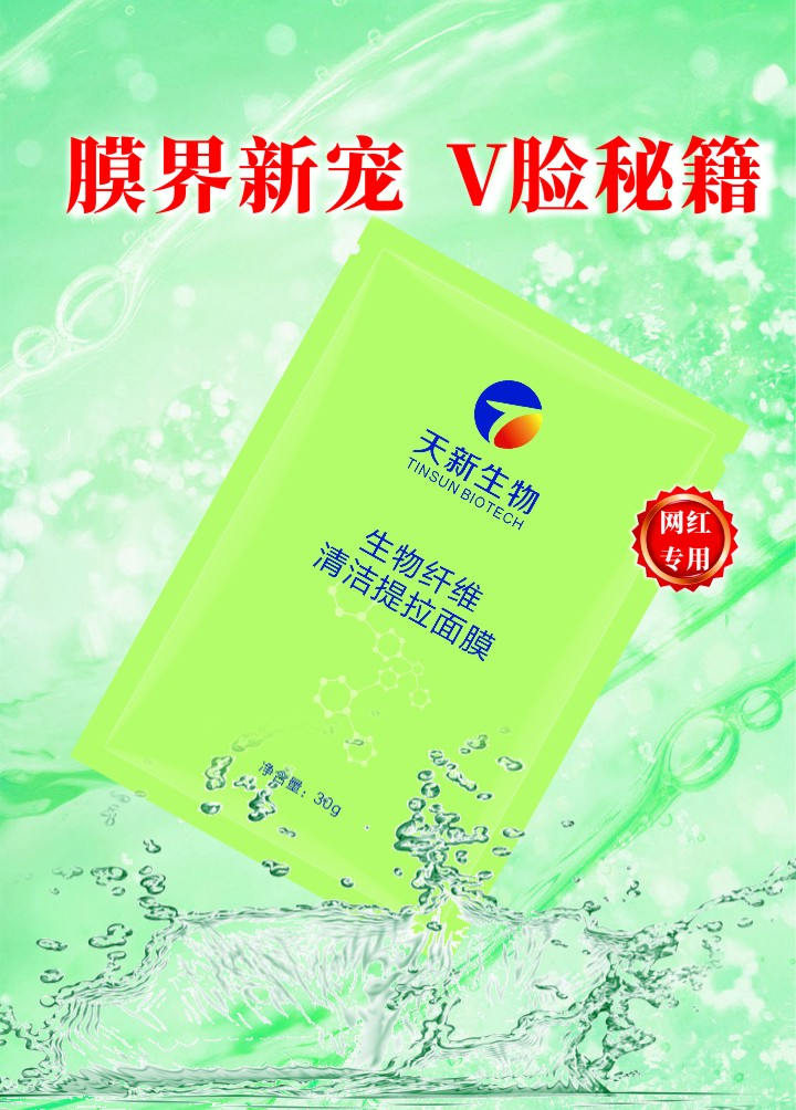 生物纤维清洁面膜提拉紧致补水保湿收敛清洁肌肤