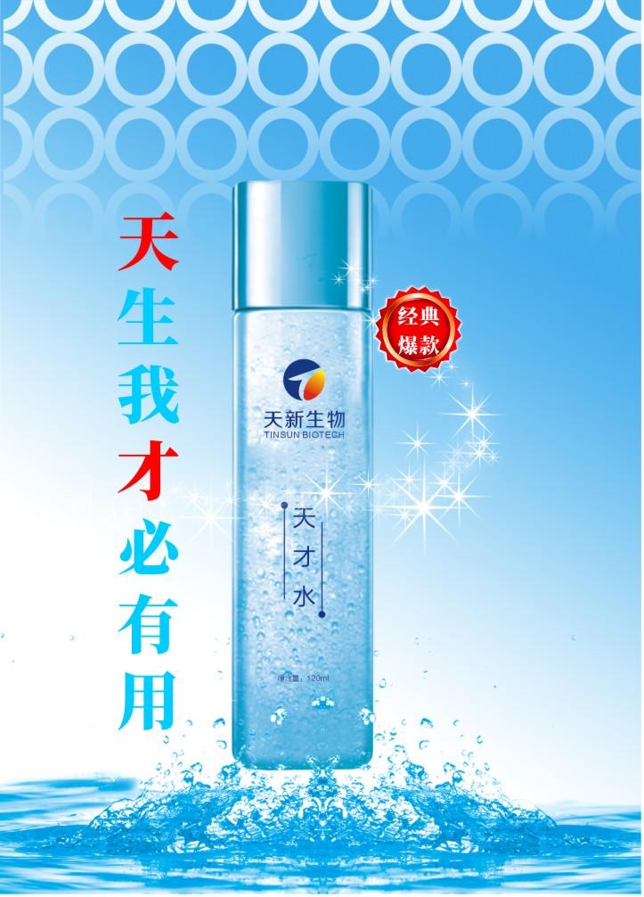 天才水 长效补水保湿润肤水微晶水OEM加工