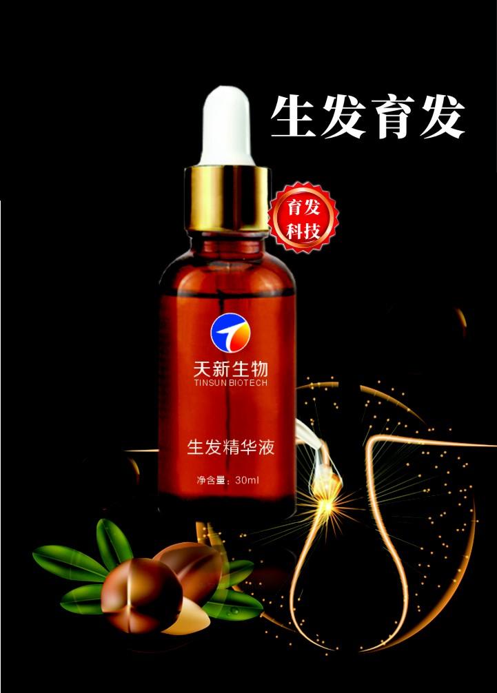 生发精华液 头皮头发护理产品OEM/ODM加工