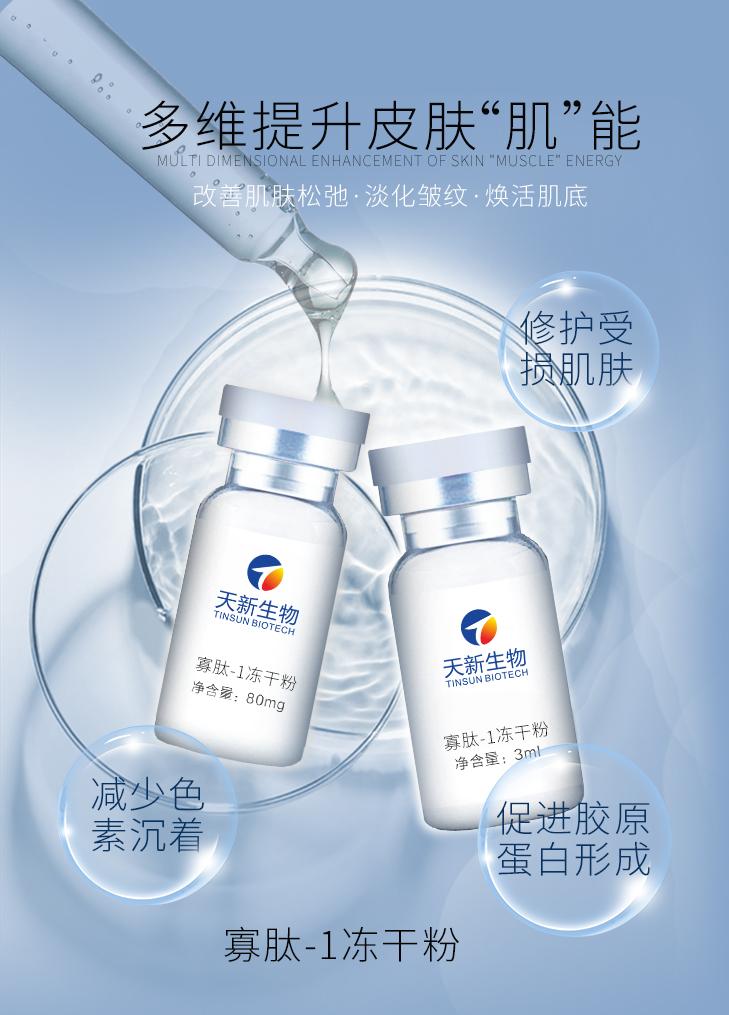 寡肽-1冻干粉修护肌肤中胚层导入冻干粉批发现货