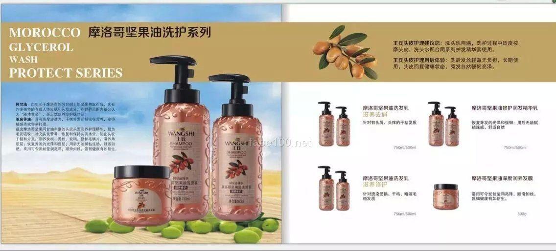 王氏摩洛哥阿甘油洗发水摩洛哥阿甘油润养去屑洗发乳美发护发