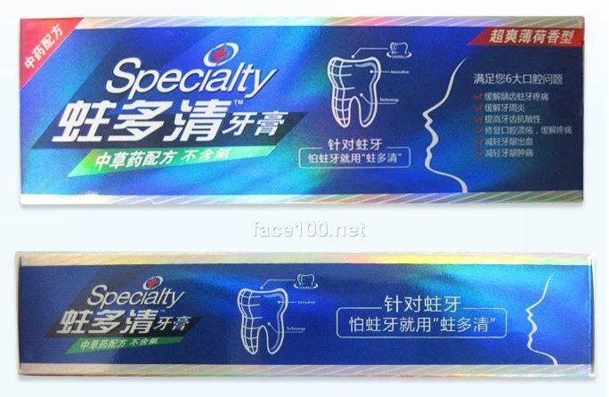 蛀多清牙膏针对蛀牙抗蛀止痛