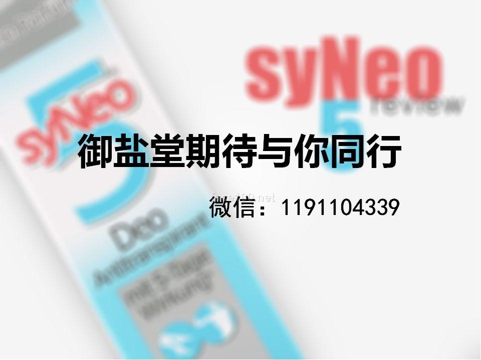 进口syNeo水耐止汗露微商货源招代理,分销!!微商怎么做?微商货源去哪儿找?