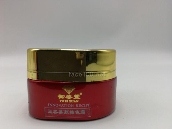 玉容美肤抽色霜  35g   (粗黑皮肤使用) 代理