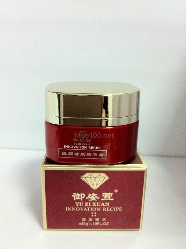 焕颜活肤精华霜  35g  (表皮肌肤使用) 代理