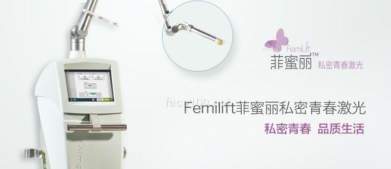 产后修复- Femilift菲蜜丽私密青春激光