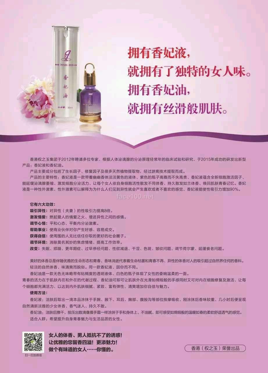 厂家招代理 香体驻颜产品香妃油、香妃液