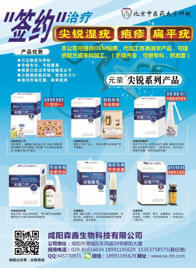 妇科洗液用品批发招商