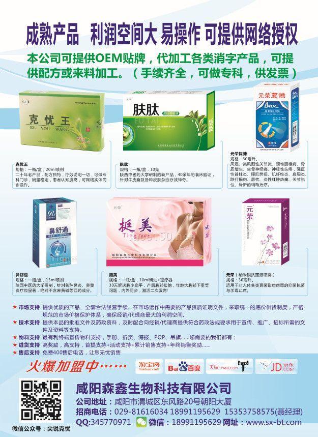 妇科喷剂 男女洗液等产品批发招商