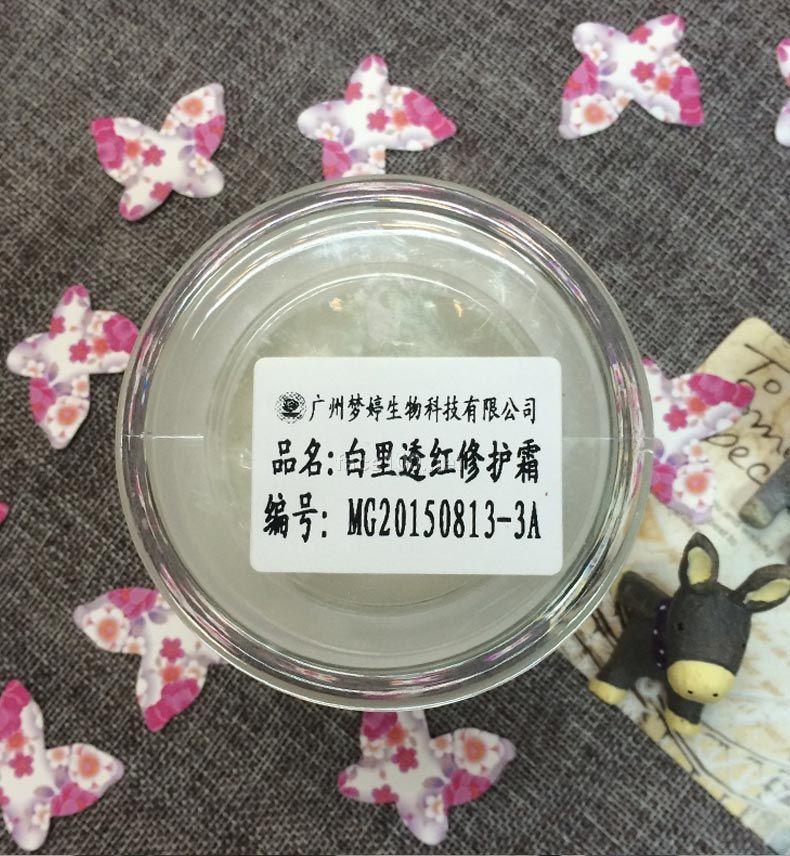 广州修护霜OEM|修护霜生产加工|广州梦婷|修护霜加工厂