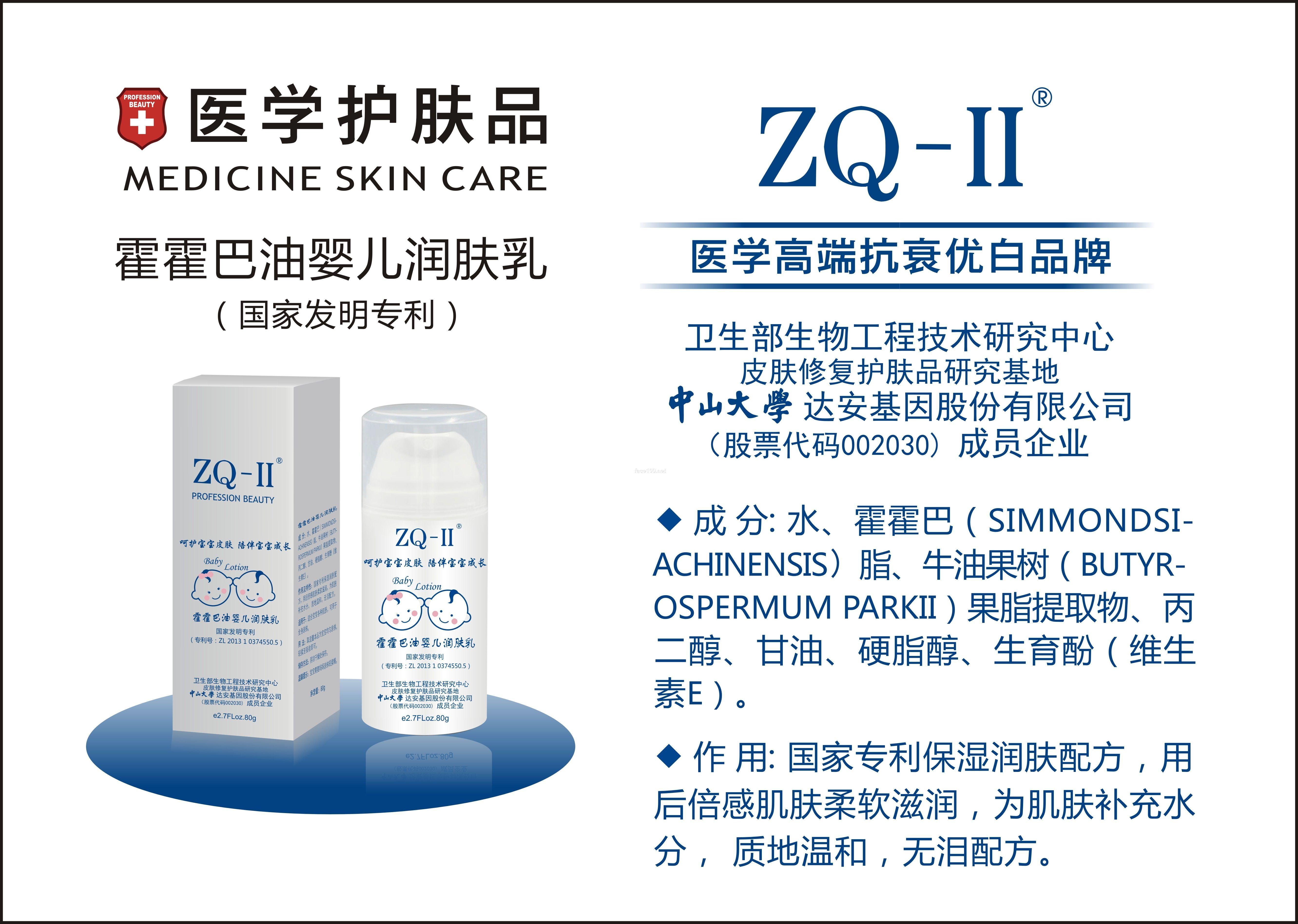 ZQ-II霍霍巴油婴儿润肤乳
