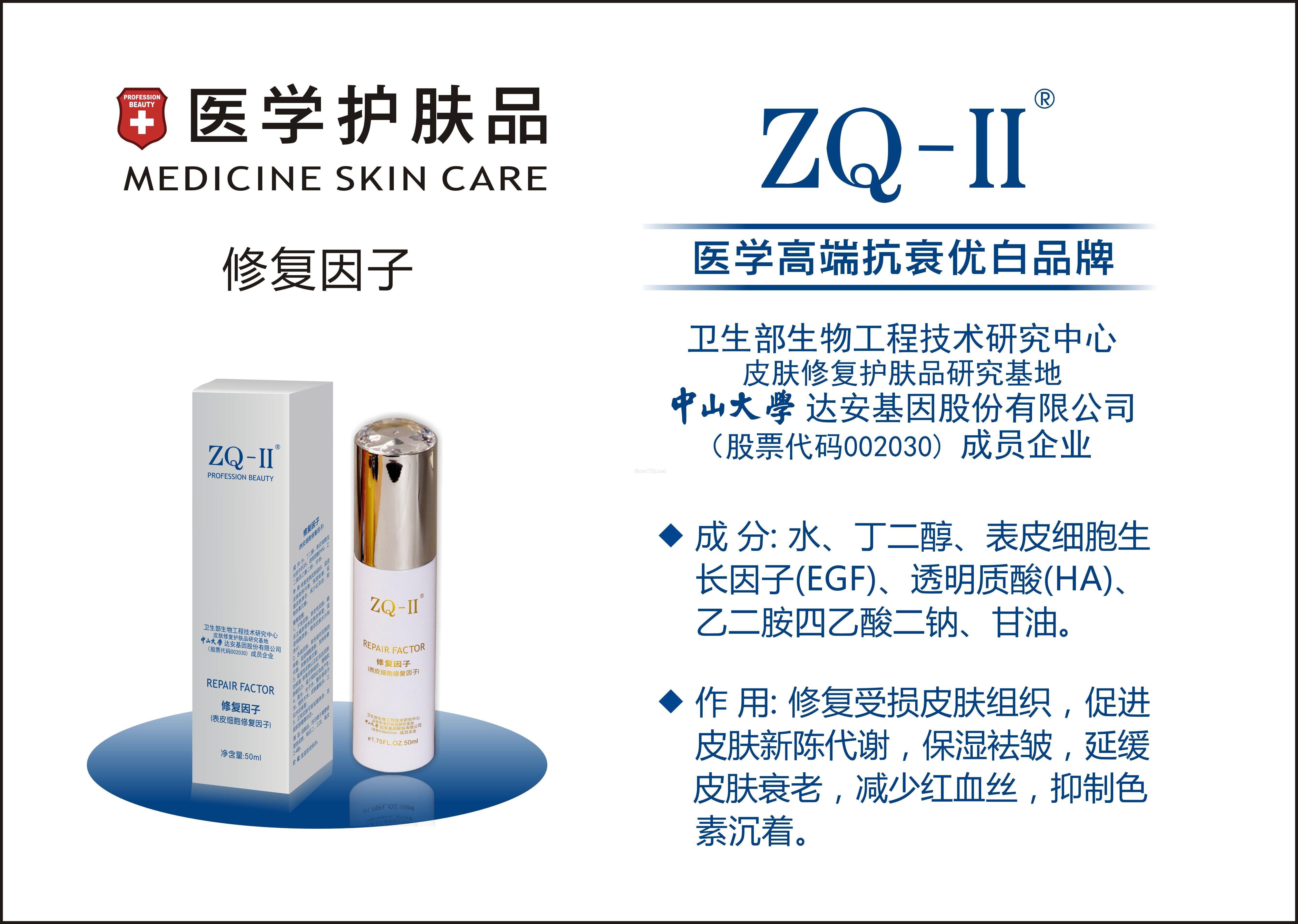 ZQ-II修护因子精华液(曾用名:修复因子)