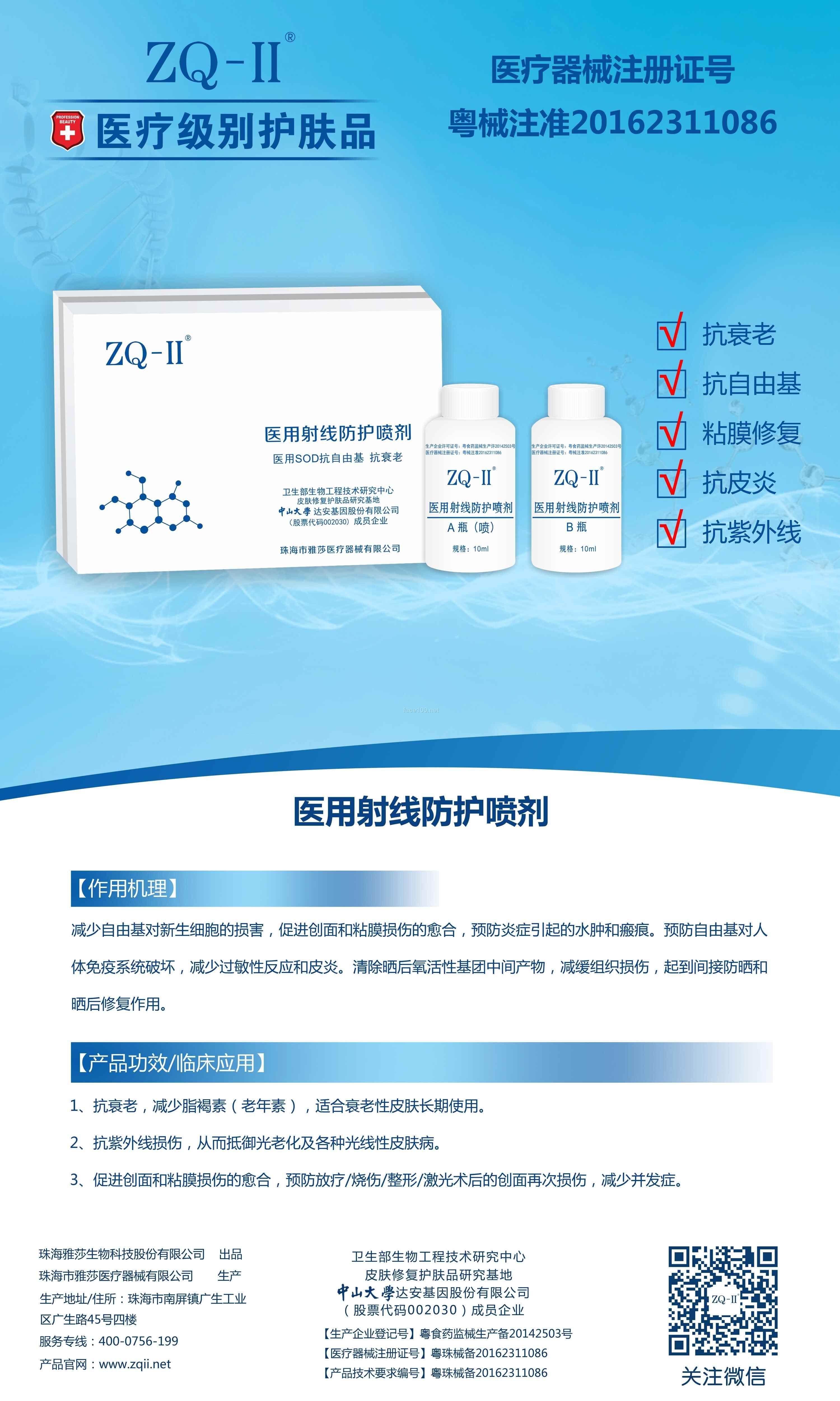 ZQ-II医用射线防护喷剂--SOD抗自由基
