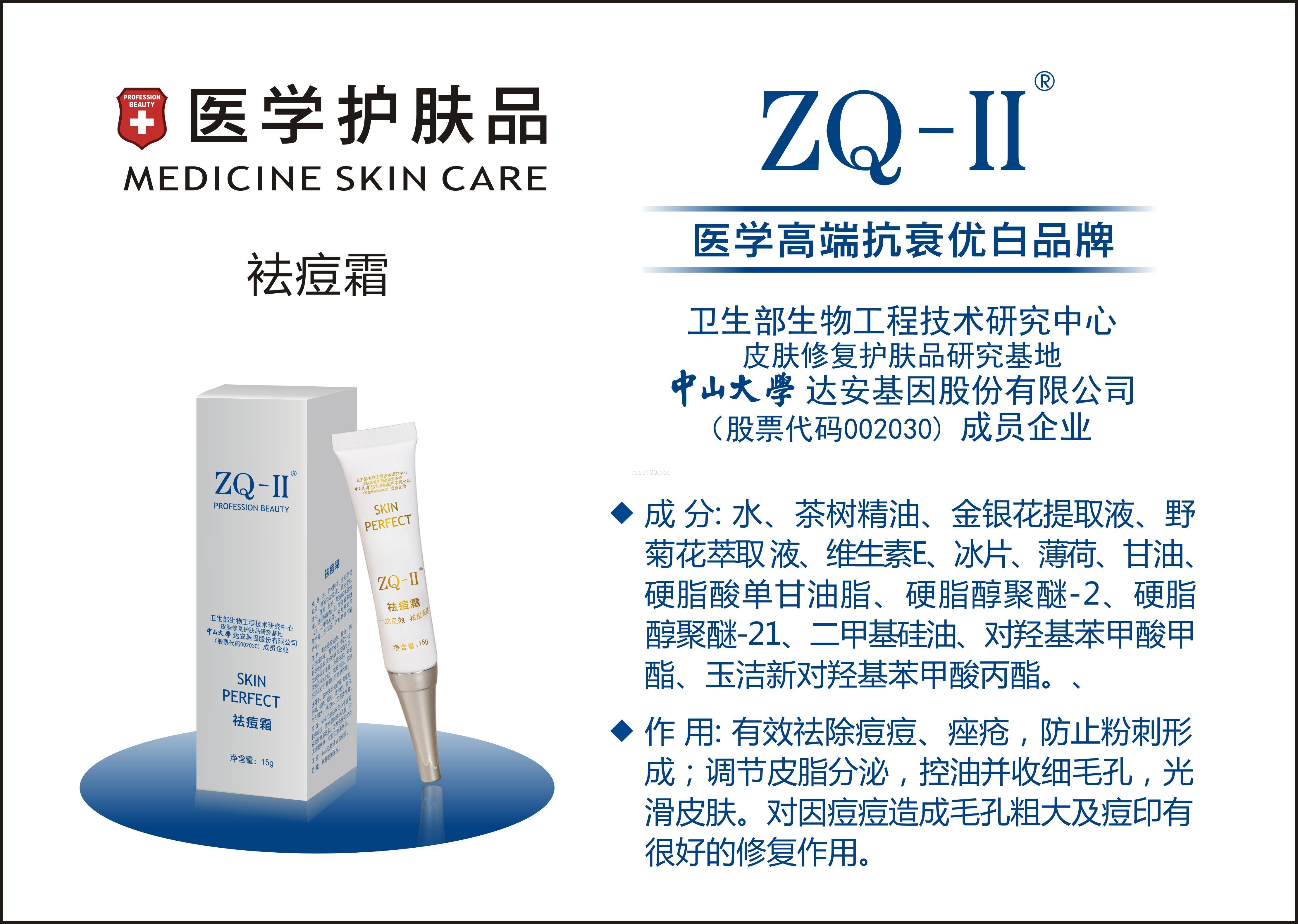 ZQ-II祛痘霜