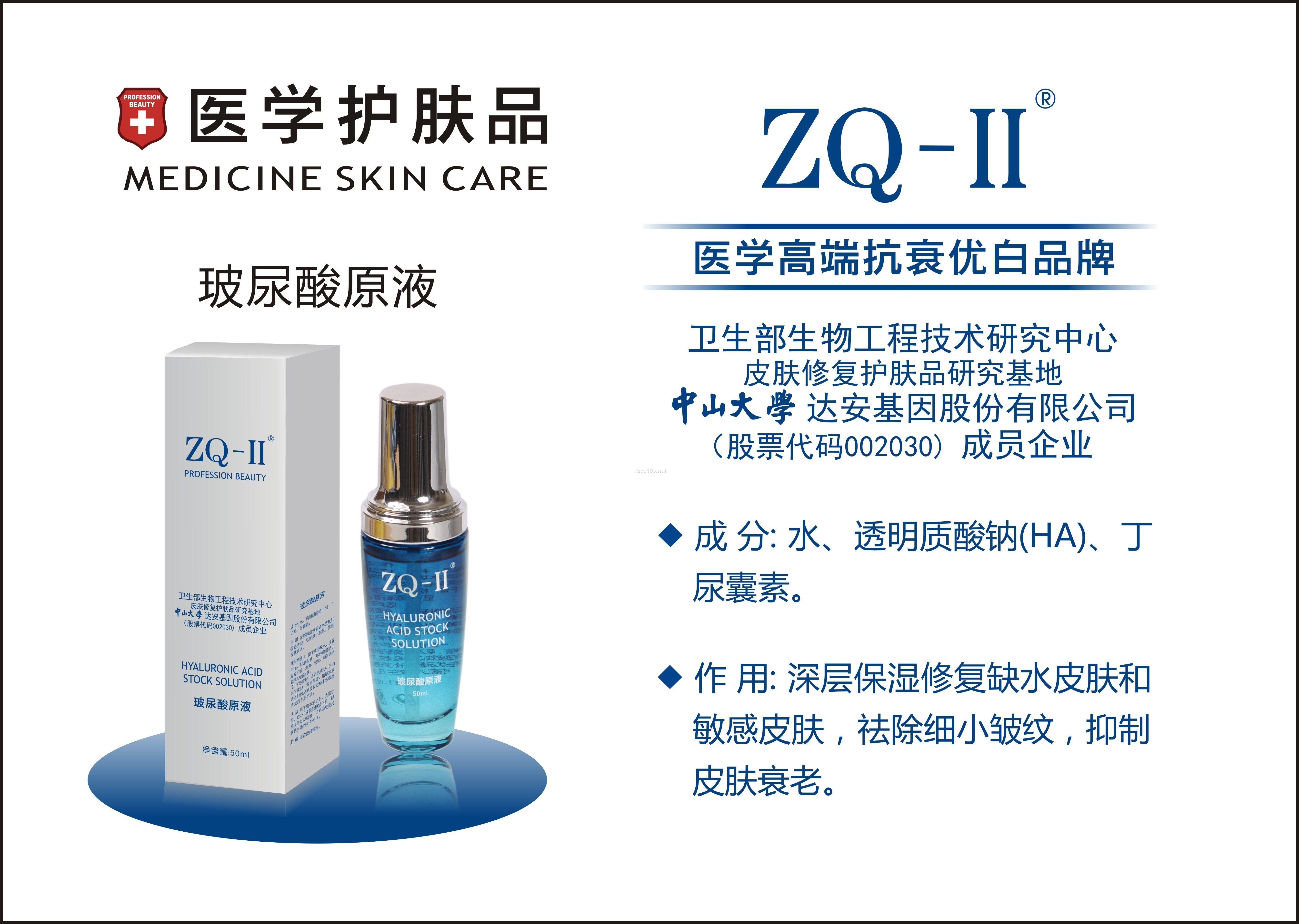 ZQ-II玻尿酸原液