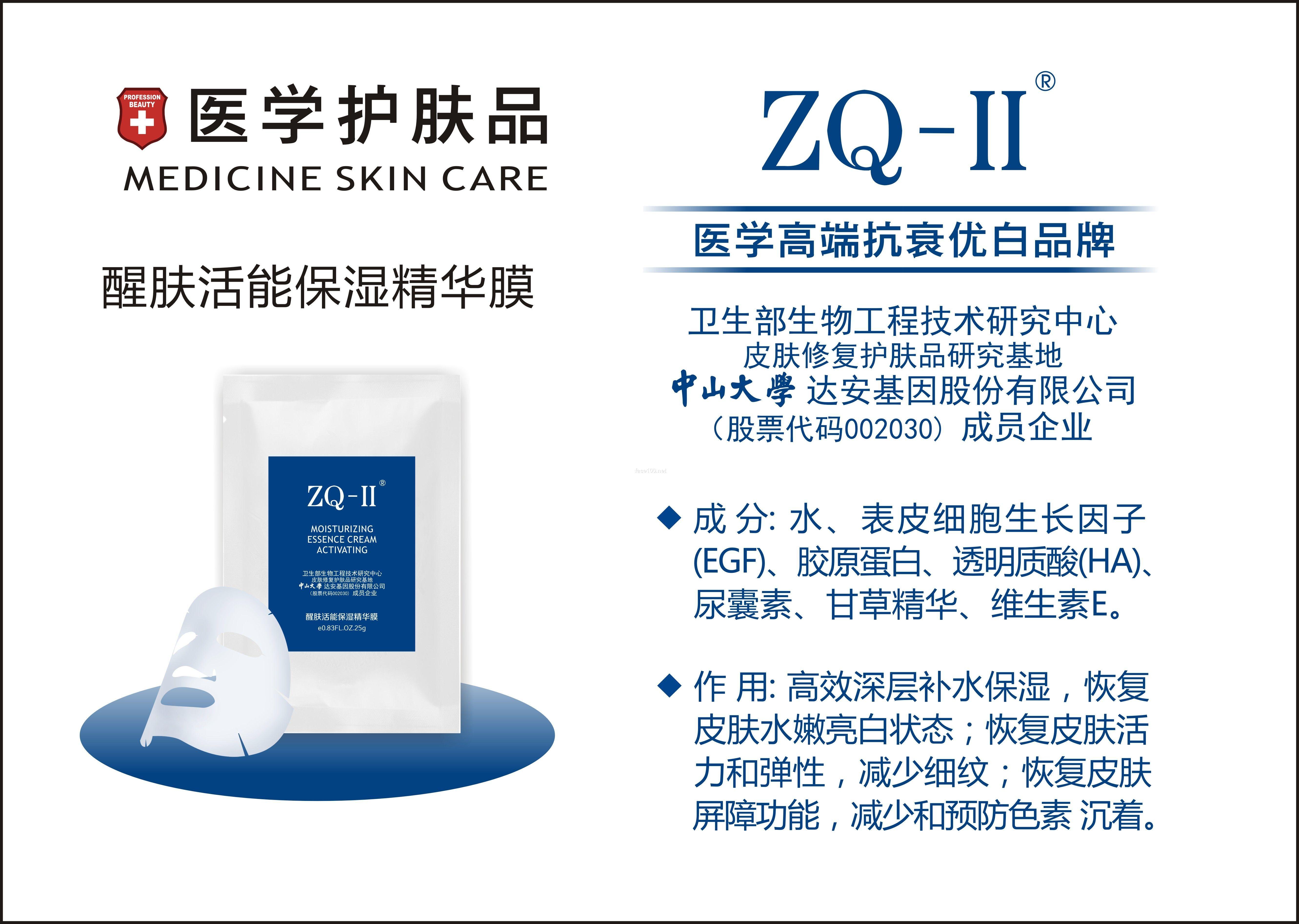 ZQ-II醒肤保湿修护精华膜