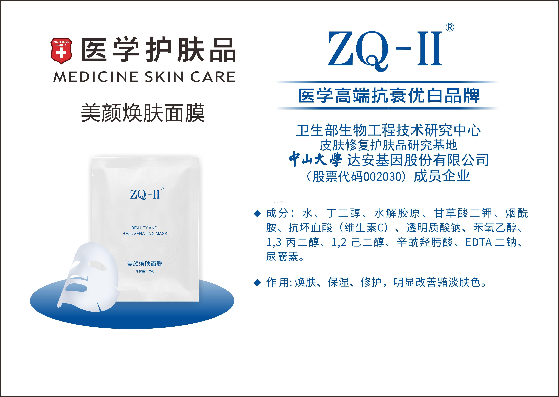 ZQ-II美颜焕肤面膜