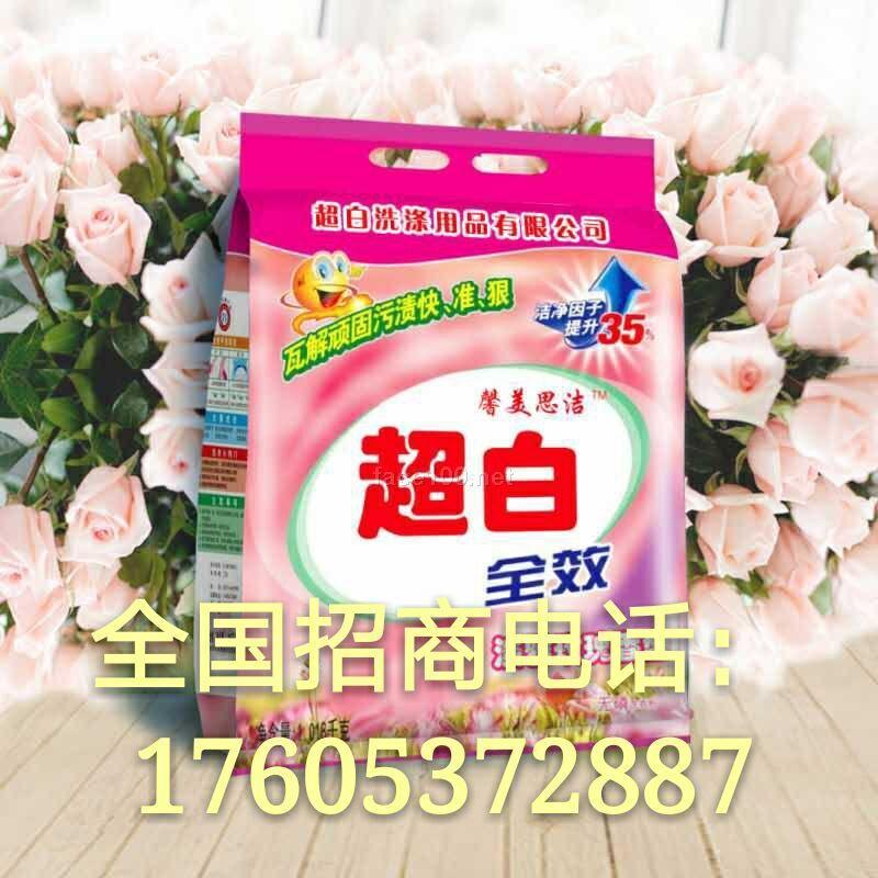 超白洗衣粉(玫瑰香型)