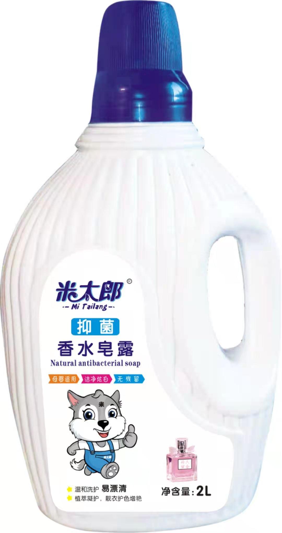 米太郎香水皂露代理批发米太郎日化用品