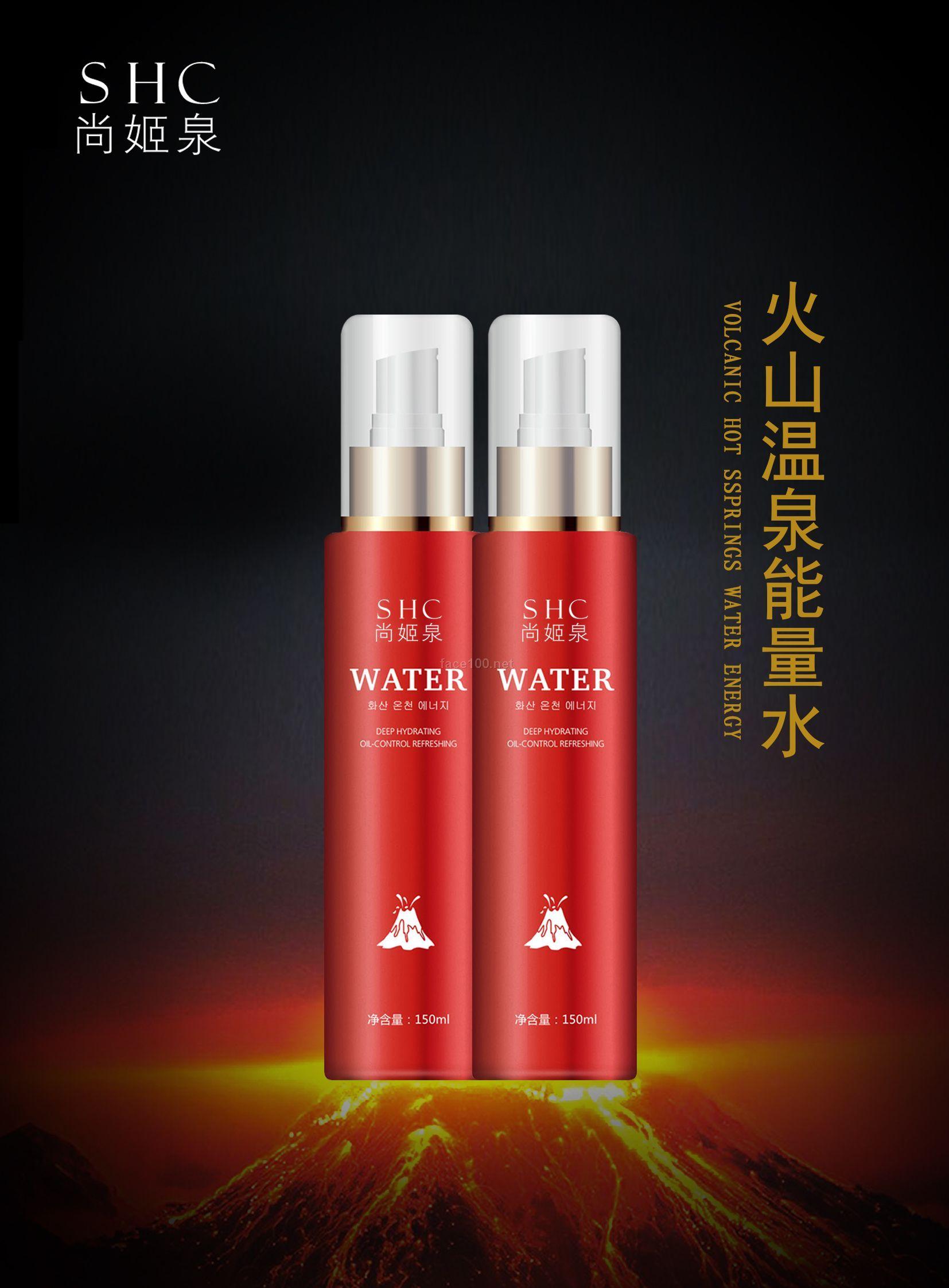 火山温泉能量水