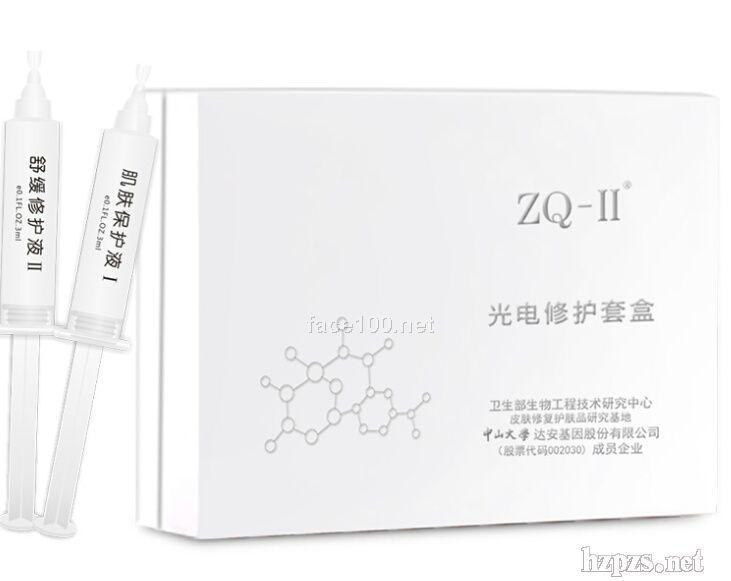 雅莎ZQ-II系列护肤品