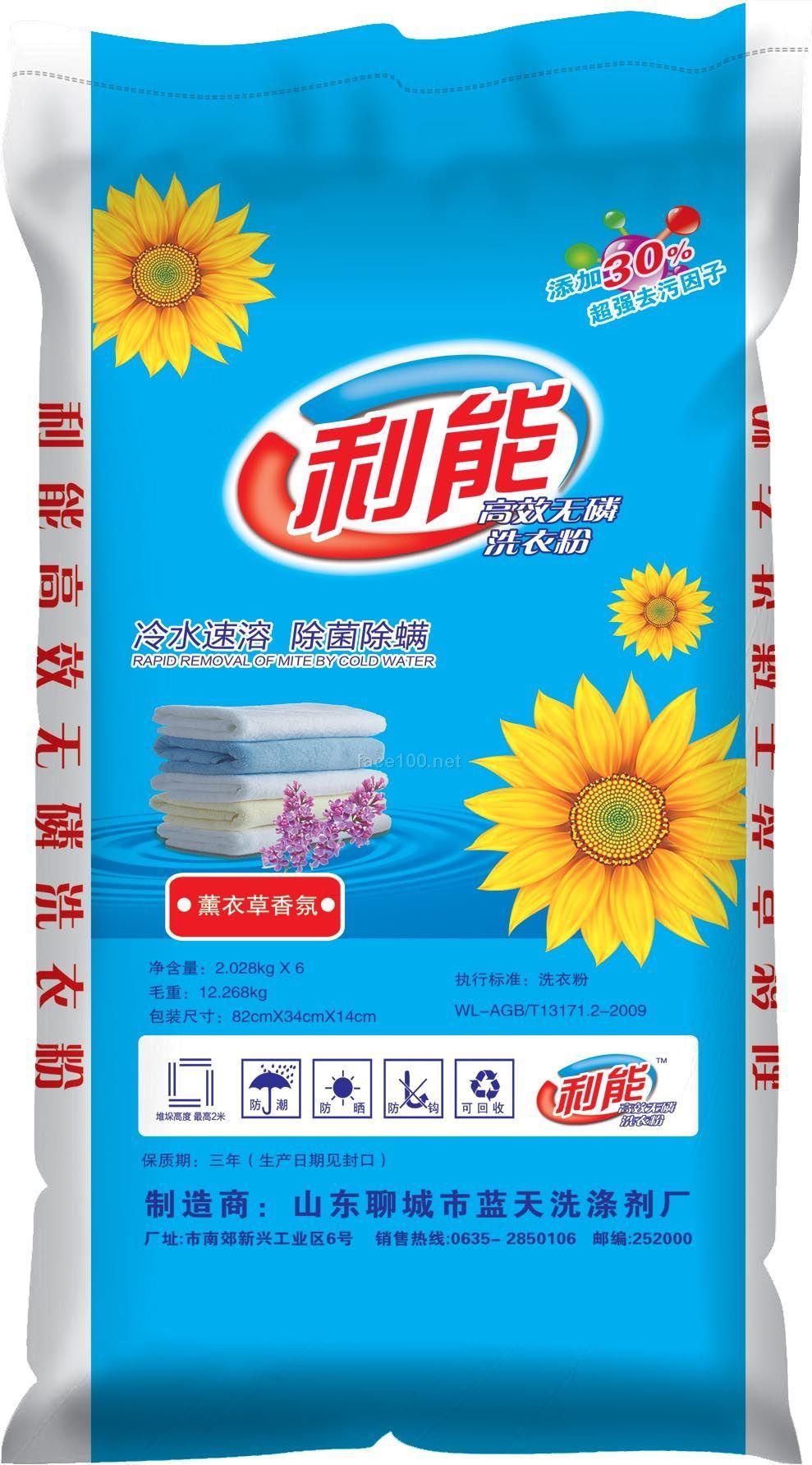 利能洗衣液、洗洁精、洗衣粉吉林、黑龙江、北京、天津各县市代理商、贴牌加工、OEM