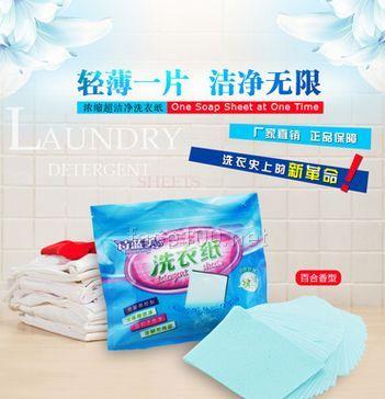 厂家直销洗衣纸洗衣片方便携带强效去污溶解代理批发