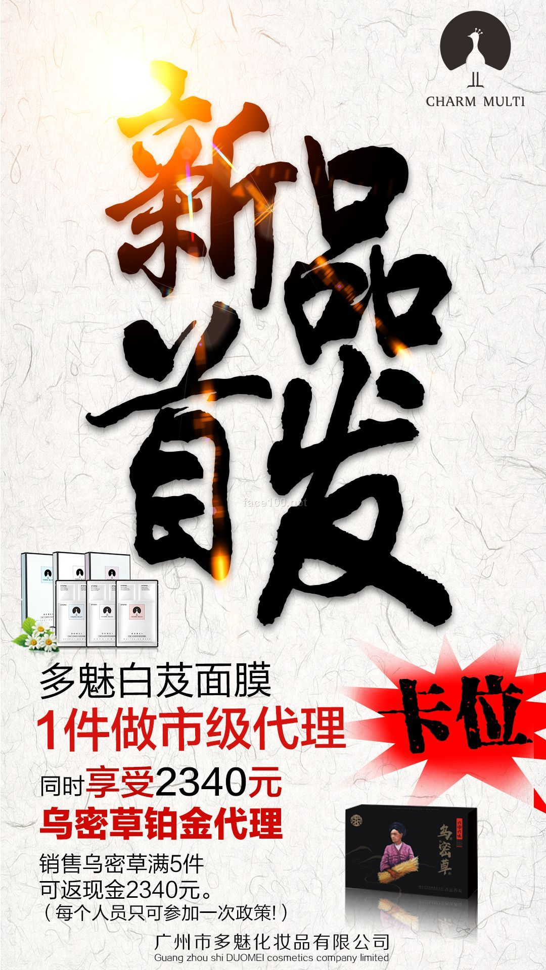 """瑶族养发古方——白发转黑""""六师六味乌密草"""""""