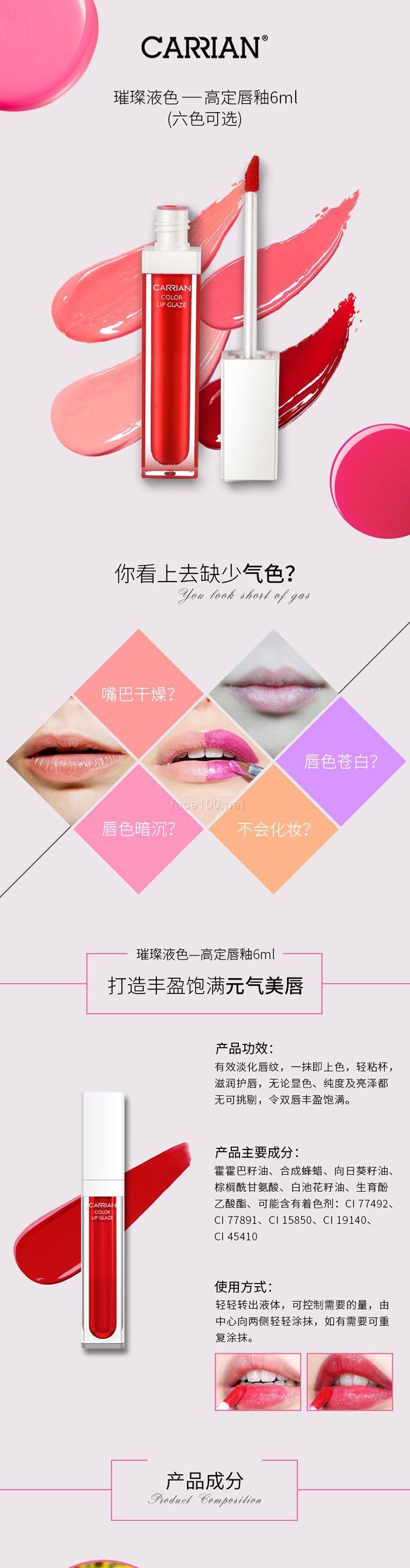 高定唇釉 - 璀璨液色(六色可选)代理批发