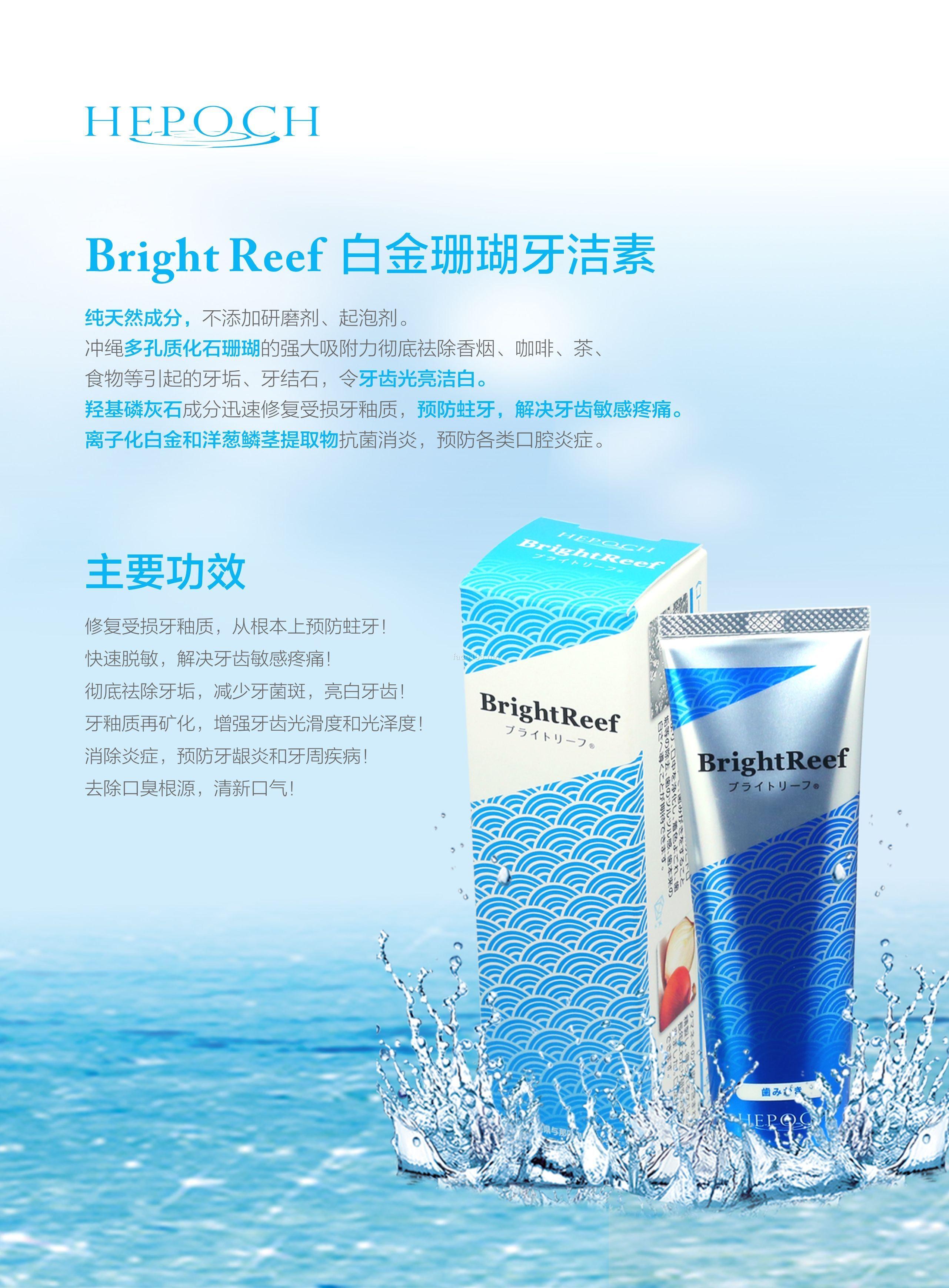 日本白金珊瑚牙洁素牙膏