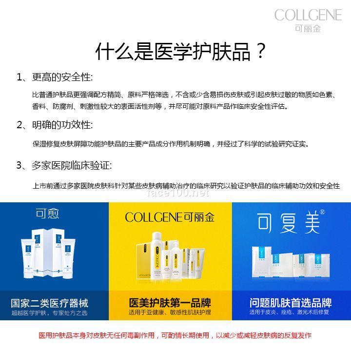 可丽金类人胶原蛋白系列产品厂家招商