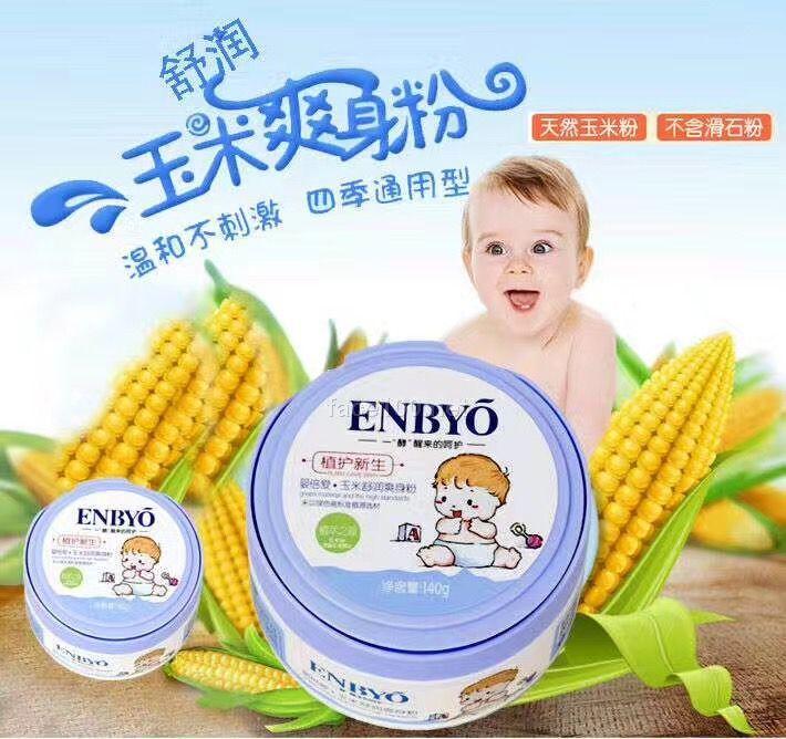 婴倍爱玉米舒润爽身粉