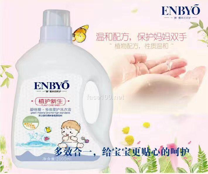 婴倍爱多效柔护洗衣液