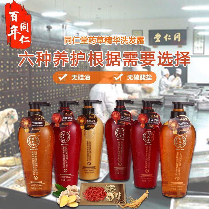 北京同仁堂无硅油洗发水