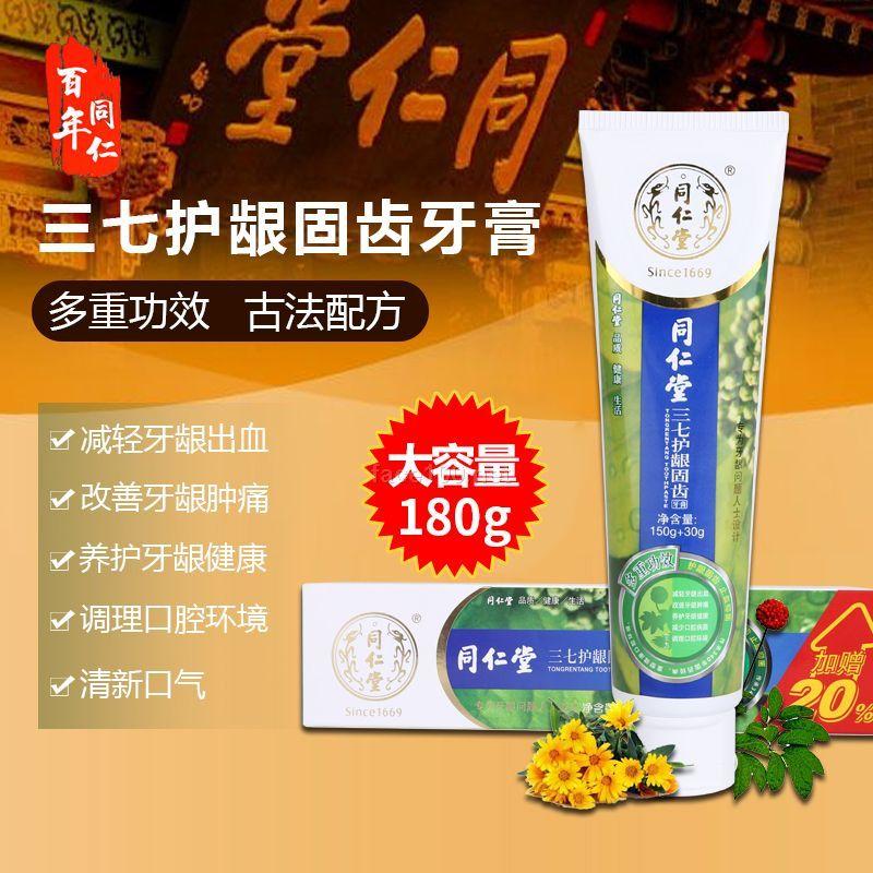 北京同仁堂三七护龈固齿牙膏