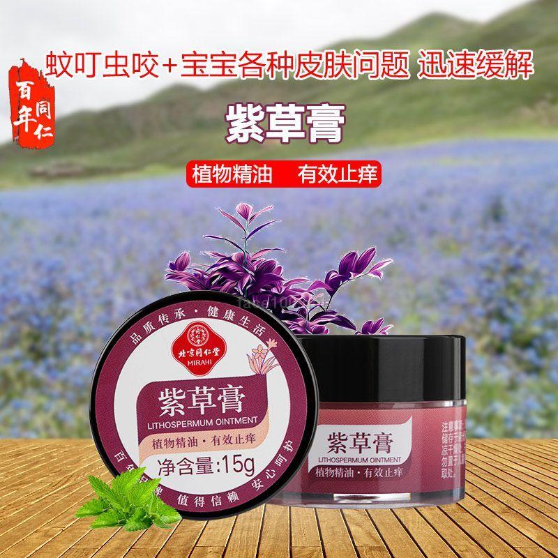 北京同仁堂紫草膏
