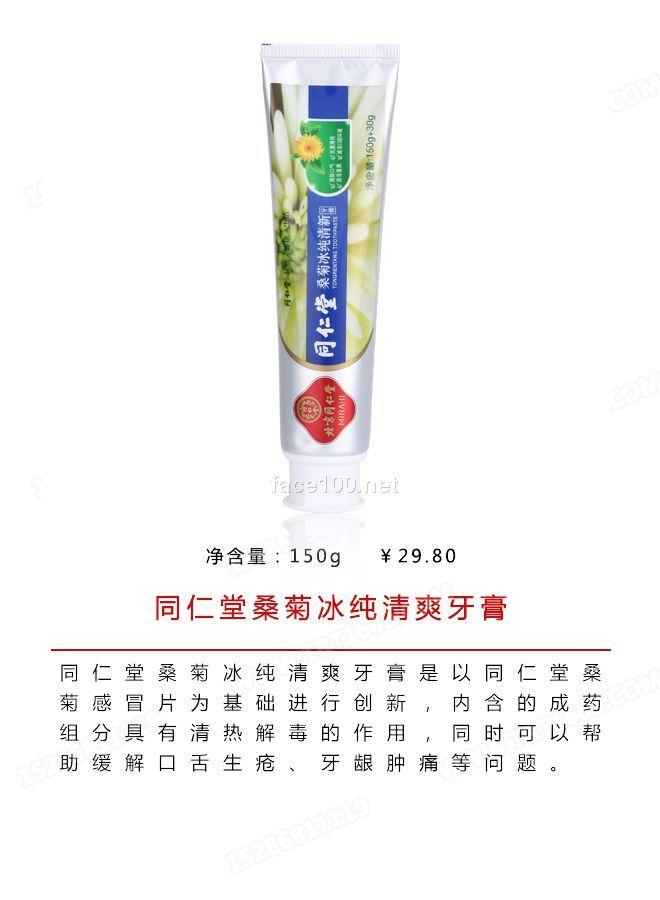 北京同仁堂桑菊冰纯牙膏