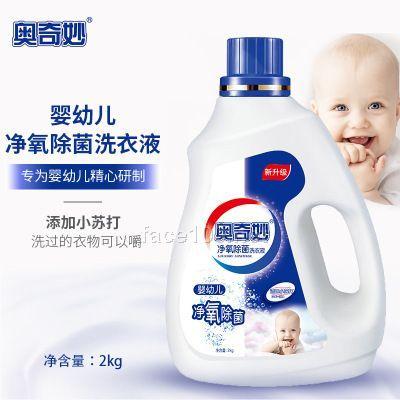 奥奇妙婴儿洗衣液