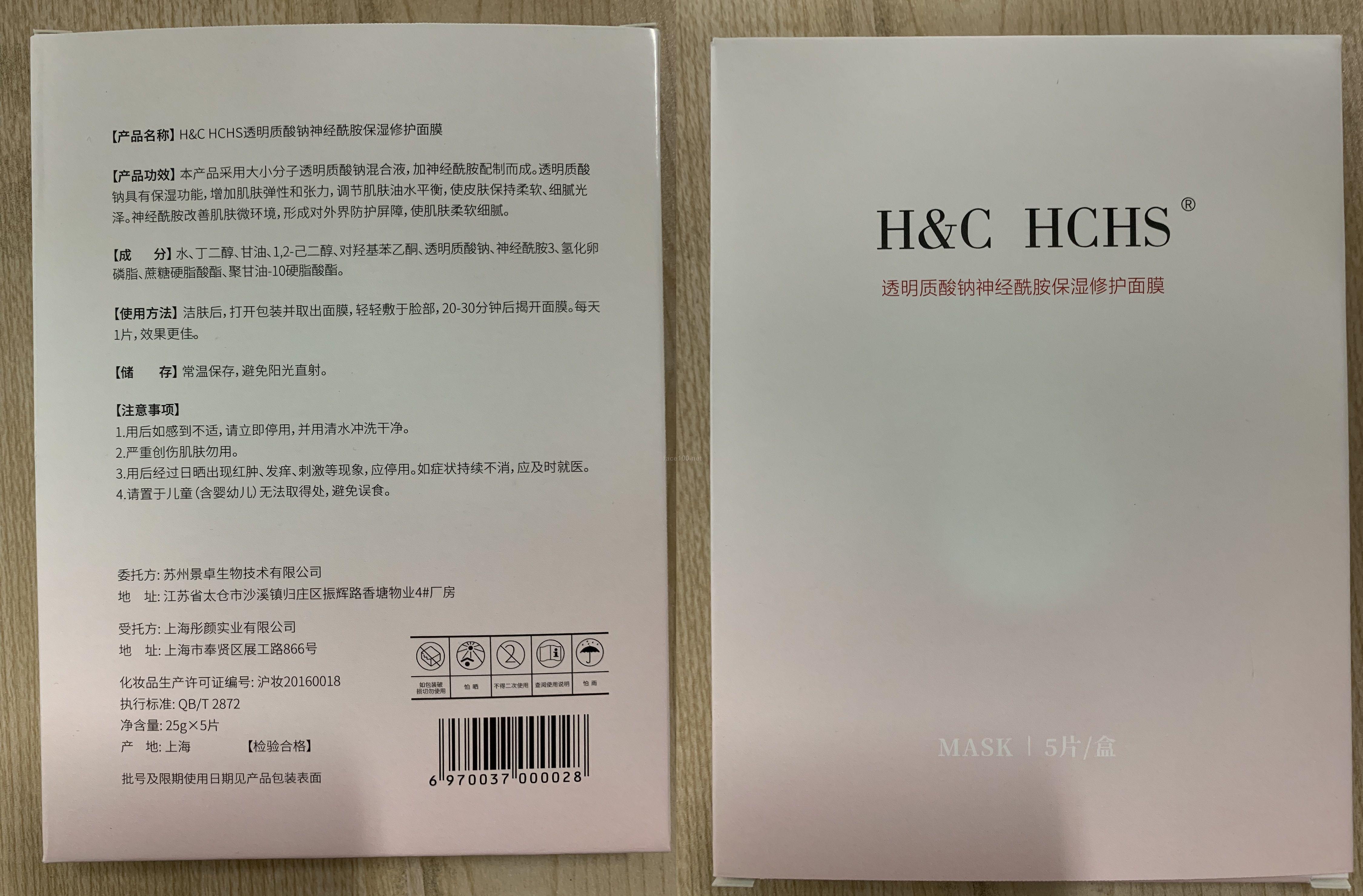 H&C HCHS透明质酸钠神经酰胺保湿修护面膜H&C HCHS