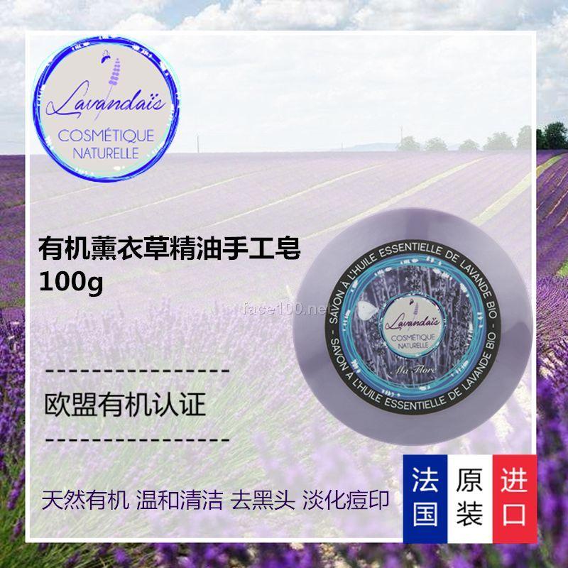 Lavandais拉文蒂斯法国进口有机薰衣草精油皂